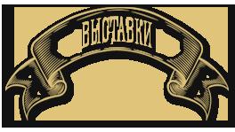 vistavki_neww